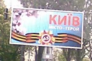 День Перемоги в Києві