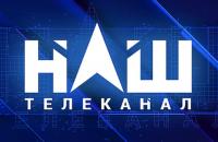 """Новинський не зміг домовитися з Мураєвим про купівлю телеканалу """"Наш"""""""