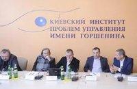 Эксперты обсудят перспективы взаимоотношений Украины с ЕС и Россией