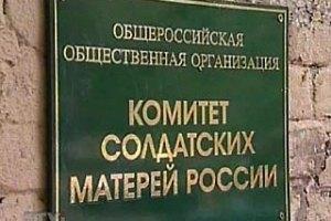 """В России объявили """"иностранным агентом"""" Комитет солдатских матерей"""