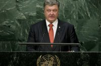Порошенко с трибуны ООН обвинил Россию в финансировании терроризма