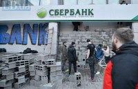"""МИД РФ назвал """"выстрелом себе в ногу"""" блокирование Сбербанка в Киеве"""