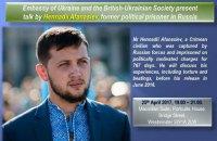 Афанасьев выступит в парламенте Британии