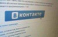 """СБУ готовит закон о блокировании """"ВКонтакте"""" и """"Одноклассников"""""""