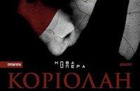 """Стала известна дата премьеры оперы Влада Троицкого """"Кориолан"""""""
