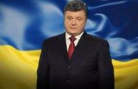 Порошенко обратился к украинцам по случаю Дня соборности