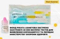 Фонд Ріната Ахметова екстрено закуповує 20 000 експрес-тестів для виявлення коронавірусу і передає Міністерству охорони здоров'я