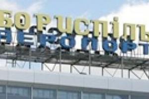 """Аэропорт """"Борисполь"""" отмечает 50-летие"""