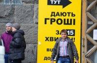 Банки готові списати валютним позичальникам 15 млрд гривень