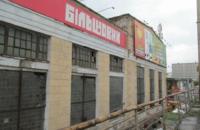 """Верховний Суд остаточно повернув державі київський завод """"Більшовик"""""""