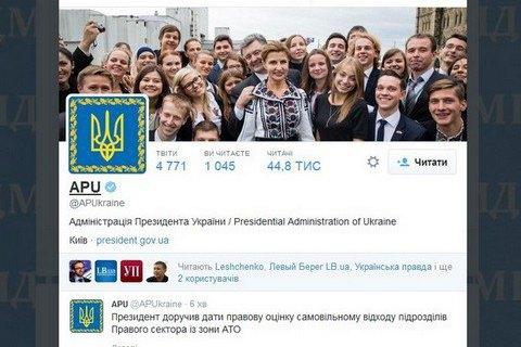 Аккаунты Администрации Президента и Авакова в твиттере подверглись взлому