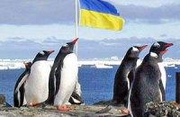 Украинский интерес в Антарктиде
