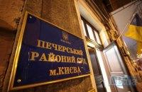 У сотрудников Печерского райсуда Киева обнаружен COVID-19
