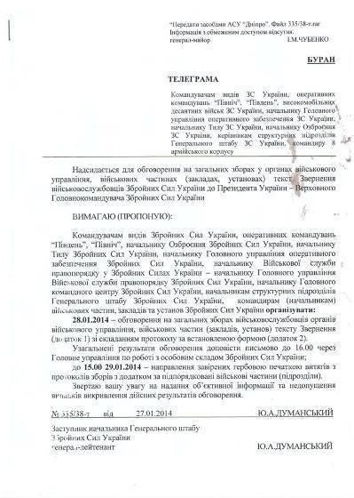 """""""Війна ще не закінчилася і нам потрібна ваша підтримка"""", - бійці 10 гірсько-штурмової бригади із зони АТО про заклики """"йти Київ"""" - Цензор.НЕТ 4002"""