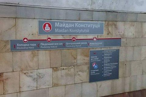 У метро Харкова чоловік кинувся під поїзд