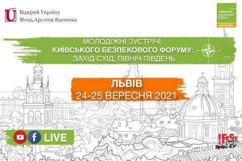 24-25 сентября во Львове состоятся Молодежные встречи Киевского форума безопасности