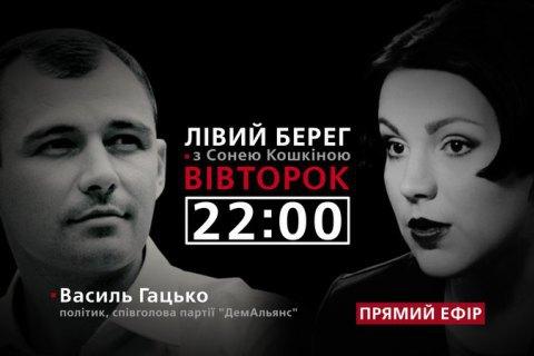"""""""Лівий берег із Сонею Кошкіною"""": гість - Василь Гацько"""