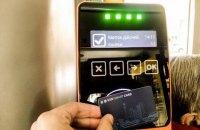 Переход на е-билет в общественном транспорте Киева отложен на год