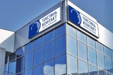 """Производитель тканей """"Текстиль-Контакт"""" заявляет об информационном рэкете против компании"""