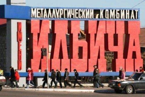 """ММК ім. Ілліча """"перейменувався"""" на честь іншого Ілліча"""