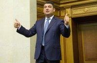 Гройсман гордится повышением кредитного рейтинга Украины