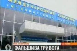 В самолете в Симферополе бомбу не нашли