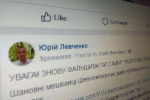 Партии и кандидаты в депутаты потратили на рекламу в Facebook $1,8 млн