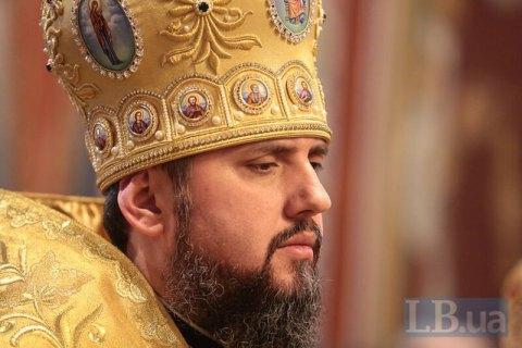Митрополит Епіфаній: нова церква готова прийняти до свого складу архієреїв і священиків УПЦ МП