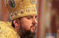 Митрополит Епифаний: новая церковь готова принять в свой состав архиереев и священников УПЦ МП