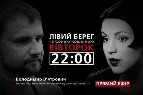 """""""Левый берег"""": гость программы - Владимир Вятрович"""