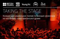 В Киеве пройдет мини-фестиваль новой британской драматургии