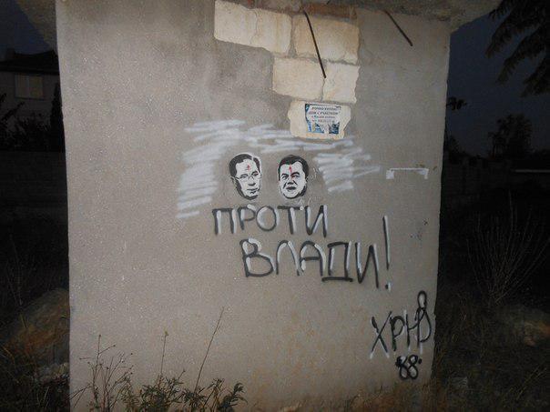 Граффити, сделанное Кирносом