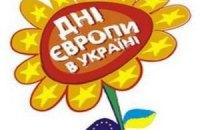 В Україні сьогодні відзначається День Європи