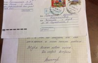 Геращенко опубликовала письма от военнопленных моряков