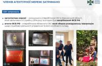 СБУ заблокувала агентурну мережу ФСБ РФ з інформаторами правоохоронцями та чиновниками