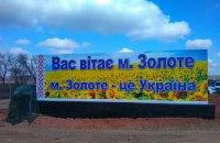 Золотое-4 в Луганской области взяли под контроль украинские военные