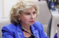 Москалькова має намір відвідати суд щодо Вишинського в Києві