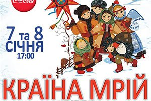В Киеве пройдет «Країна мрій різдвяна»