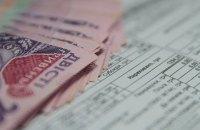 В Украине введут новый формат платежки за коммунальные услуги