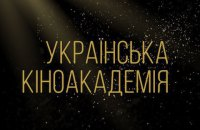 В Українську кіноакадемію увійшов 241 кінематографіст