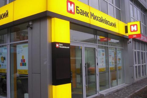 "НБУ закрив банк ""Михайлівський"""