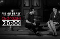 """""""Левый берег с Соней Кошкиной"""": гость - Олег Березюк"""