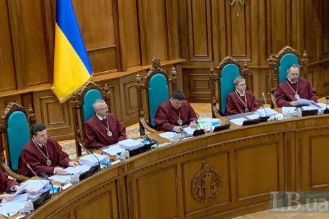 КСУ визнав неконституційними деякі норми закону про НАБУ