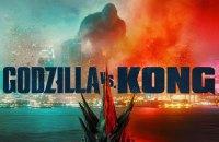 """Фільм """"Ґодзілла проти Конга"""" встановив рекорд зі зборів для пандемії"""