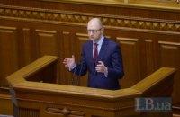 Завтра Яценюк представит в Раде антикоррупционный пакет законов