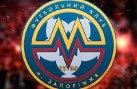 """Запорожский """"Металлург"""" заявил о прекращении финансирования"""