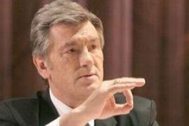 Ющенко: Украина не будет жертвовать суверенитетом ради дружбы с Россией