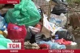 Тернополь утопает в мусоре