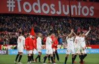 «Севілья» вийшла до фіналу Кубка Іспанії