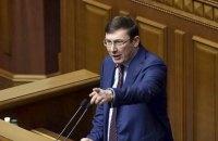 Луценко: Россия перекрыла контрабандные схемы ввоза запчастей для ОПК